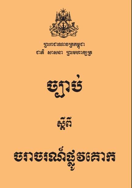 New+traffic+law-Khmer